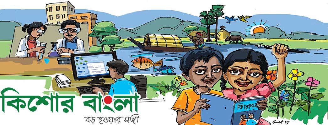 Kishore Bangla