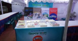 বাংলাদেশ শিশু একাডেমী